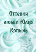 "Обложка книги ""Оттенки любви"""
