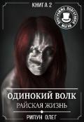 """Обложка книги """"Одинокий волк-2. Райская жизнь"""""""