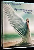 """Обложка книги """"Линариэль. Хранительница миров или Вы издеваетесь, да?"""""""