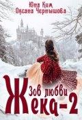"""Обложка книги """"Жека -2 Зов любви"""""""