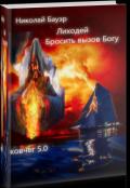 """Обложка книги """"Лиходей - Бросить вызов Богу"""""""