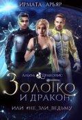 """Обложка книги """"Золотко и дракон, или #не_зли_ведьму"""""""