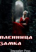"""Обложка книги """"Пленница замка"""""""
