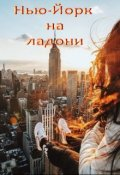 "Обложка книги ""Нью-Йорк на ладони"""