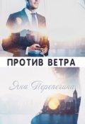"""Обложка книги """"Против ветра"""""""
