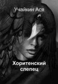 """Обложка книги """"Хоритенский слепец"""""""