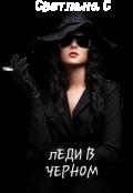 """Обложка книги """"Леди в чёрном """""""