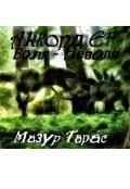"""Обложка книги """"Аккорд Ef: Воля-Неволя"""""""