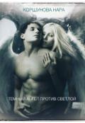 """Обложка книги """"Темный Ангел против светлой."""""""
