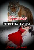 "Обложка книги ""Красная невеста тигра"""