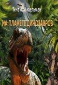 "Обложка книги ""На планете динозавров"""