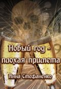 """Обложка книги """"Новый год - плохая примета"""""""