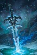 """Book cover """"Ледяной меч."""""""