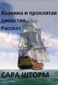 """Обложка книги """"Хоакина и проклятая династия. Рассказ"""""""