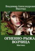 "Book cover ""Огненно-рыжая волчица."""