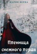 "Обложка книги ""Пленница снежного лорда"""
