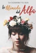 """Cubierta del libro """"La Mimada del Alfa"""""""