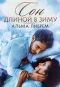 """Обложка книги """"Сон длиной в зиму"""""""