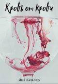 """Обложка книги """"Кровь от крови"""""""