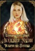 """Обложка книги """"Академия Магии. История (не) адептки"""""""