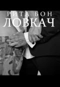 """Обложка книги """"Ловкач. Часть 2"""""""