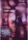 """Обложка книги """"Слишком Быстро"""""""