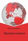 "Обложка книги ""Красная планета"""
