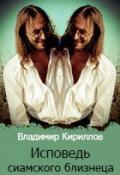"""Обложка книги """"Исповедь сиамского близнеца"""""""