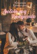 """Обложка книги """"Любовь под рождество"""""""