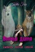 """Обложка книги """"Волчье дитя. Выжить любой ценой"""""""