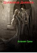 """Обложка книги """"Должница Дьявола."""""""