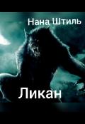 """Обложка книги """"Ликан"""""""