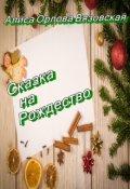 """Обложка книги """"Сказка на Рождество"""""""