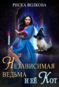"""Обложка книги """"Независимая ведьма и ее кот"""""""