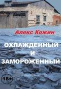 """Обложка книги """"Охлажденный и Замороженный"""""""