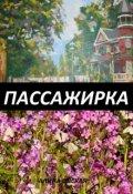 """Обложка книги """"Пассажирка"""""""