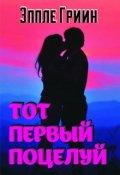 """Обложка книги """"Тот первый поцелуй"""""""