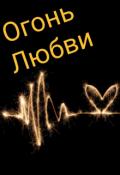 """Обложка книги """"Огонь любви (стихотворение)"""""""