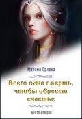 """Обложка книги """"Всего одна смерть, чтобы обрести счастье. Книга вторая."""""""