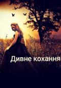 """Book cover """"Дивне кохання"""""""