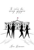 "Обложка книги ""Я люблю вас, мистер президент"""