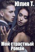 """Обложка книги """"Мой страстный Роман"""""""