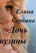 """Обложка книги """"Дочь кузины"""""""