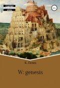 "Обложка книги ""W: genesis"""
