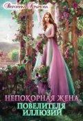 """Обложка книги """"Непокорная жена повелителя иллюзий """""""