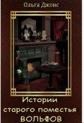 """Обложка книги """"Истории старого поместья Вольфов"""""""