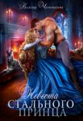 """Обложка книги """"Невеста Стального принца"""""""