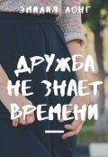 """Обложка книги """"Дружба не знает времени"""""""