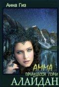 "Обложка книги ""Амма - принцесса горы Алайдан"""