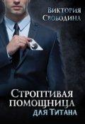 """Обложка книги """"Строптивая помощница для титана"""""""
